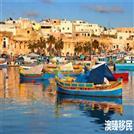 马耳他移民的好处究竟有哪些?