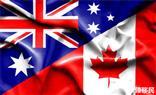 澳洲投资移民VS加拿大投资移民,哪个投资移民的门槛更低?
