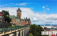 2017加拿大魁省投资移民申请条件及优势详解!