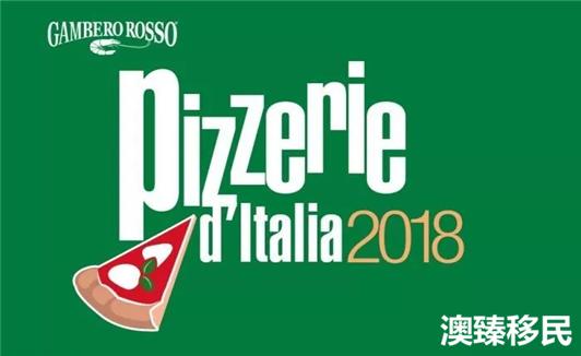 意大利移民的红虾餐厅指南披萨 (1).png