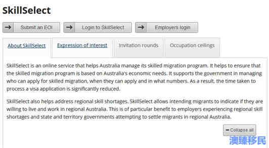 澳洲技术移民最新评分表 (2).jpg