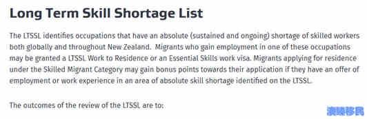 新西兰移民职业清单更新 (3).jpg