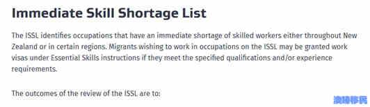 新西兰移民职业清单更新 (4).jpg