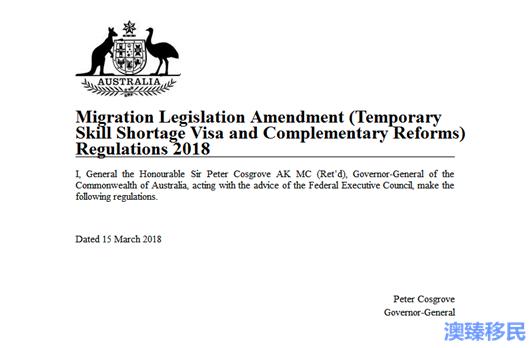 澳洲雇主担保移民457签证正式移除 (3).jpg