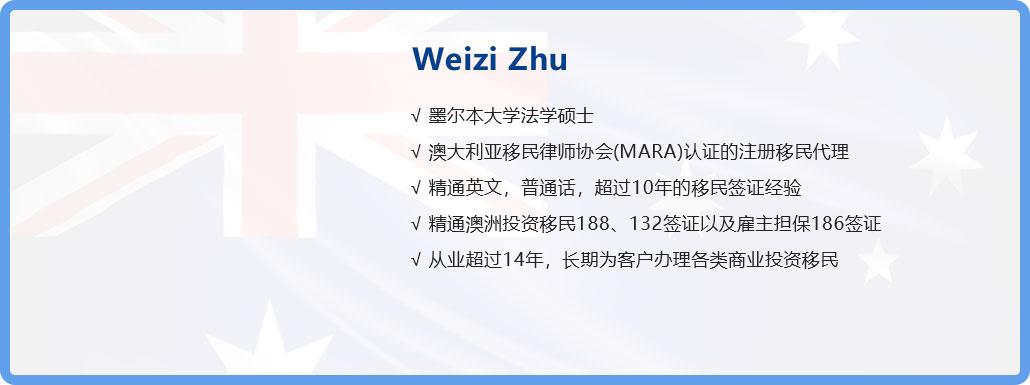 澳洲持牌律师 Weizi Zhu
