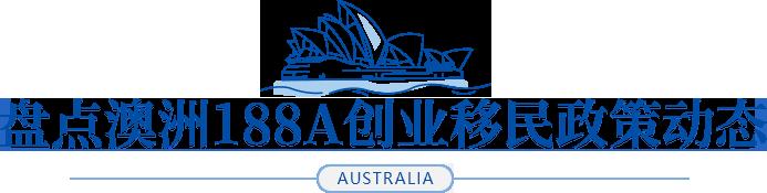 盘点澳洲188A创业移民政策动态