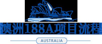 澳洲188A项目流程